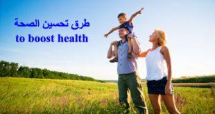 طرق تحسين الصحة
