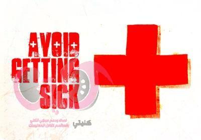 How to avoid illness