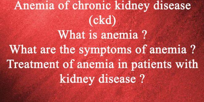 فقر الدم وأمراض الكلى المزمنة