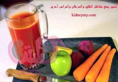 ثلاثة مكونات عصير يمنع السرطان ومشاكل الكلى وغيرها من الأمراض
