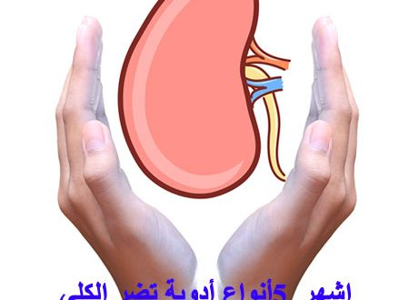 ادوية تضر الكلي واشهر 5 انواع
