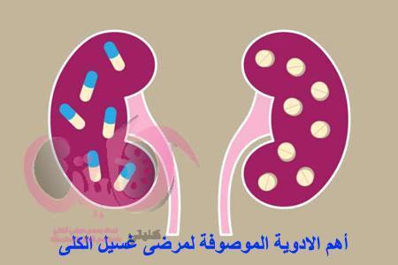 ادوية غسيل الكلي الضرورية