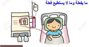 الغسيل الدموي ما يمكن القيام به وما لا يمكن القيام به