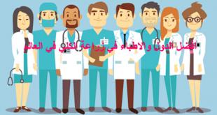 زرع كلية ناجحة وافضل 8 دول و10 اطباء في العالم