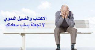 الاكتئاب والغسيل الدموي لا تجعلة يسلب سعادتك