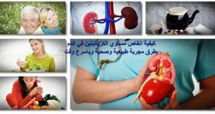 انقاص الكرياتينين في الدم بشكل صحي وامن