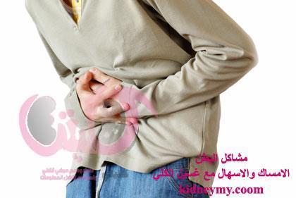 مشاكل البطن الامساك والاسهال مع مرضي غسيل الكلي