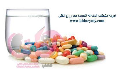 ادوية مثبطات المناعة الجديدة