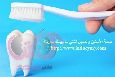 صحة الأسنان وامراض الكلي