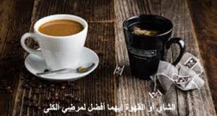 الشاي أو القهوة ومرضي الكلى