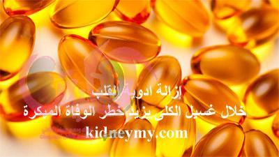 إزالة ادوية القلب