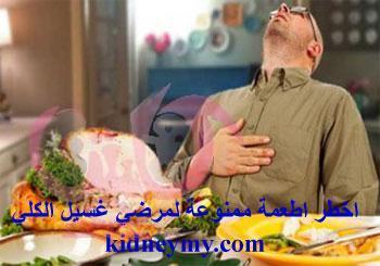 اطعمة ممنوعة لمرضي غسيل الكلي