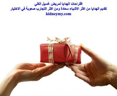 اقتراحات الهدايا لمريض غسيل الكلي