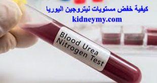 خفض مستويات البولينا في الدم