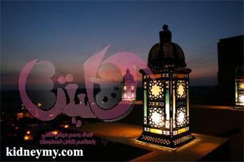 نصائح لمرضي الكلي في شهر رمضان