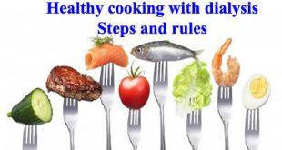 قواعد الطبخ الصحي المتوازن مع غسيل الكلى