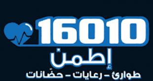 خدمة إطمن 16010 الصحية