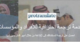 ترجمة طبية متخصصة احترافية