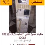 أسعار ماكينات الغسيل الكلوي