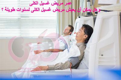 عمر مريض غسيل الكلى وهل يمكن أن يعيش لسنوات طويلة