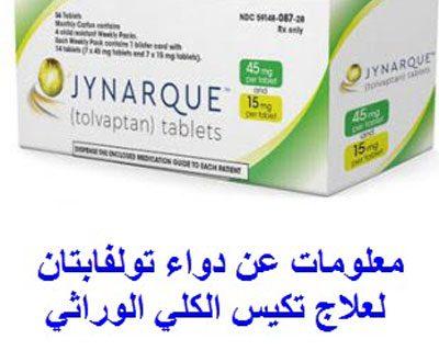 دواء تولفابتان لعلاج تكيس الكلي الوراثي لتقليل نمو الاكياس والتدهور في وظائف الكلي