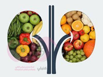 النظام الغذائي لمرضي الكلي المزمن