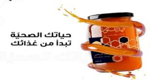 فهد القنون لأجود أنواع العسل