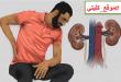 اضرار الادوية علي الكلي وهل الافراط في تناول الادوية يسبب الفشل الكلوي